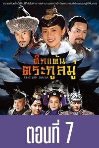 The Mu Saga The Mu Saga 07