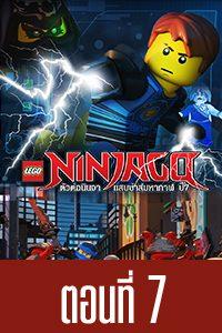 LEGO Ninjago S.07 LEGO Ninjago S.07 EP.07