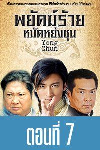 Yong Chun Yong Chun Episode 7