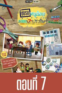 Crafty Kids Club Crafty Kids Club ตอนที่ 7