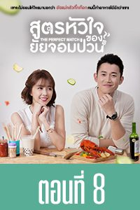 The Perfect Match The Perfect Match EP. 8