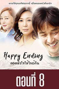 Happy Ending Happy Ending 08