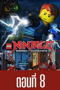 LEGO Ninjago S.07 LEGO Ninjago S.07 EP.08