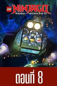 LEGO Ninjago S.03 LEGO Ninjago S.03 EP.08