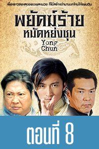 Yong Chun Yong Chun Episode 8
