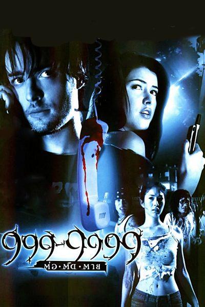 999-999 ต่อติดตาย 999-9999