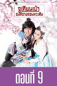 Ji XiangTianBao Ji XiangTianBao ep.09