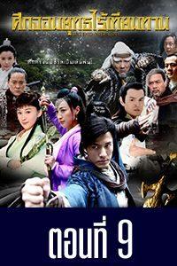 Legend Warrior Legend Warrior ep.09