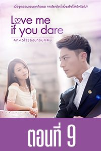 Love  Me, If You Dare Love  Me, If You Dare EP.9
