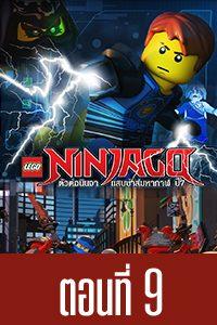 LEGO Ninjago S.07 LEGO Ninjago S.07 EP.09