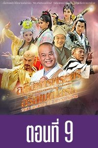 The Legend of Budai Monk The Legend of Budai Monk ep. 09
