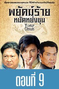 Yong Chun Yong Chun Episode 9