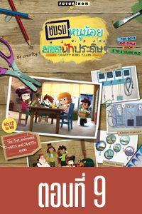 Crafty Kids Club Crafty Kids Club ตอนที่ 9