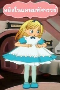 อลิสในแดนมหัศจรรย์ Alice in Wonderland