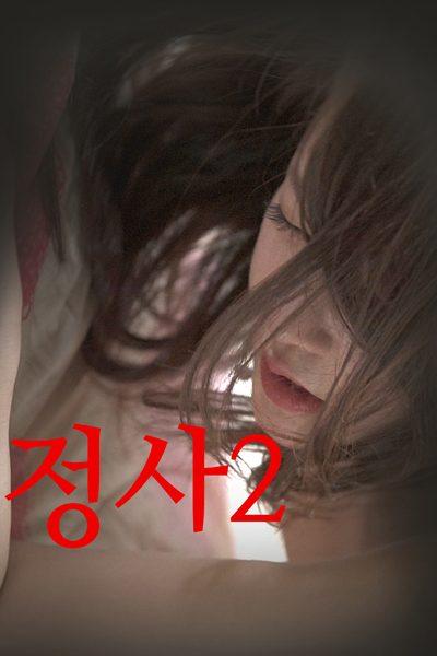 An Affair 2: My Friend's Step Mother ไฟรัก: สานสัมพันธ์...ชู้รัก
