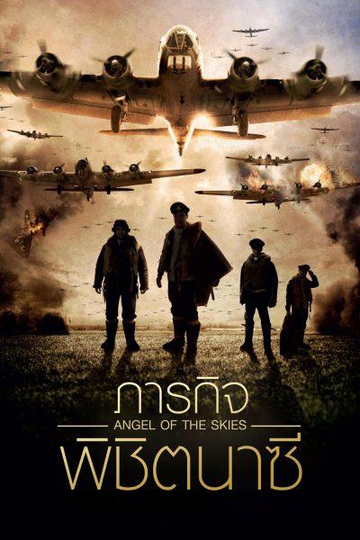 หนัง ภารกิจพิชิตนาซี