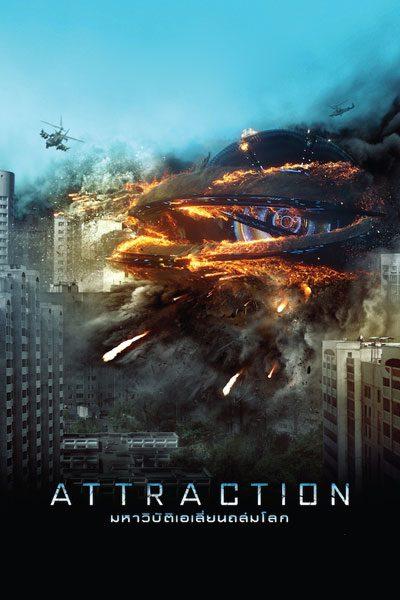 หนัง Attraction มหาวิบัติเอเลี่ยนถล่มโลก