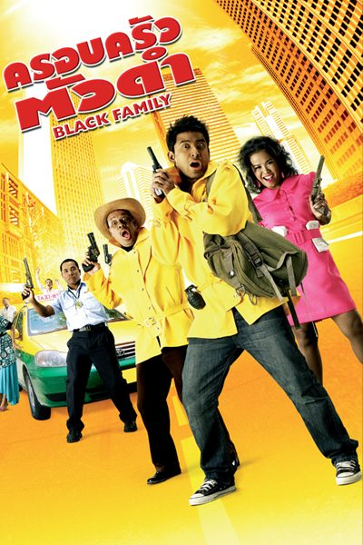 หนัง ครอบครัวตัวดำ Black Family