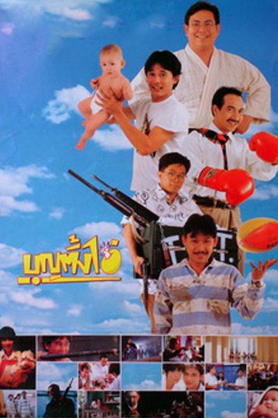บุญตั้งไข่ Bun Tang Khai