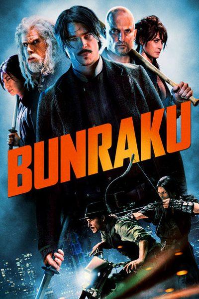 Bunraku บันราคุ สู้ลุยดะ