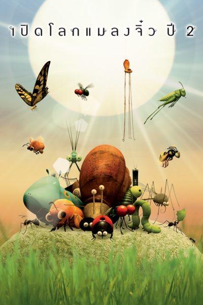 Minuscule Season 2 เปิดโลกแมลงจิ๋ว ปี 2