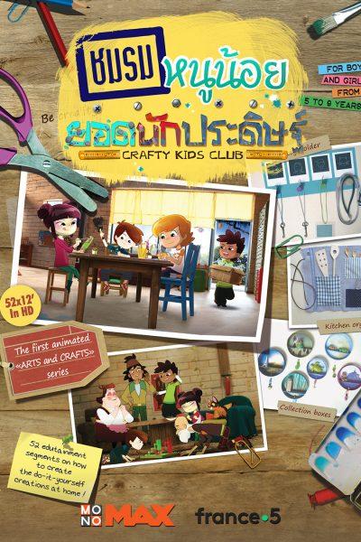 Crafty Kids Club ชมรมหนูน้อยยอดนักประดิษฐ์