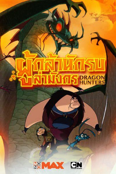 Dragon Hunters Dragon Hunters ตอนที่ 1
