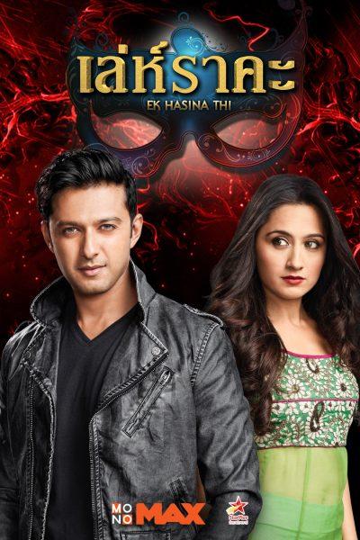 หนัง เล่ห์ราคะ Ek Hasina Thi