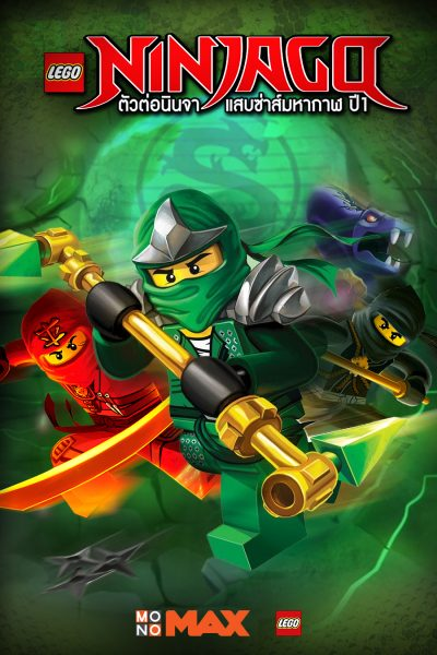 LEGO Ninjago S.01 ตัวต่อนินจา แสบซ่าส์มหากาฬ ปี 1