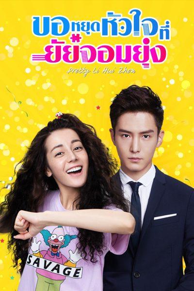 หนัง Pretty Li Huizhen ขอหยุดหัวใจที่ยัยจอมยุ่ง