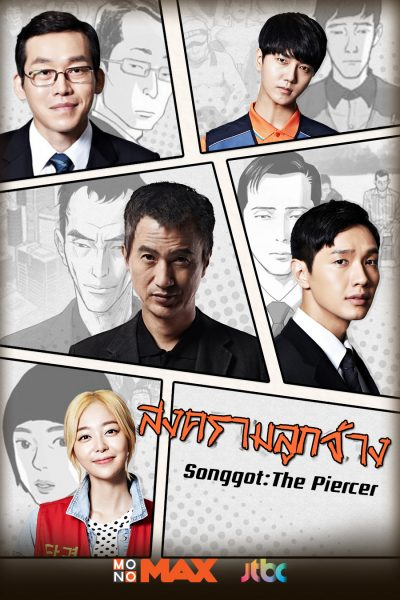 หนัง Songgot: The Piercer
