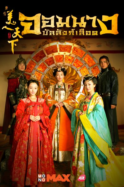 Tang Palace of The Beauty World Tang Palace of The Beauty World Episode 1