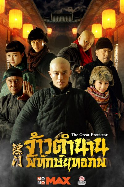The Great Protector The Great Protector Episode 1