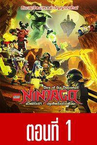 หนัง LEGO Ninjago Day of the Departed S.01 ตัวต่อนินจา ปลุกชีพป่วนก๊วนตัวต่อ ปี 1