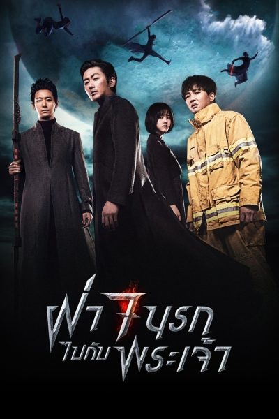 ALONG WITH THE GODS : THE TWO WORLDS ฝ่า 7 นรก ไปกับพระเจ้า