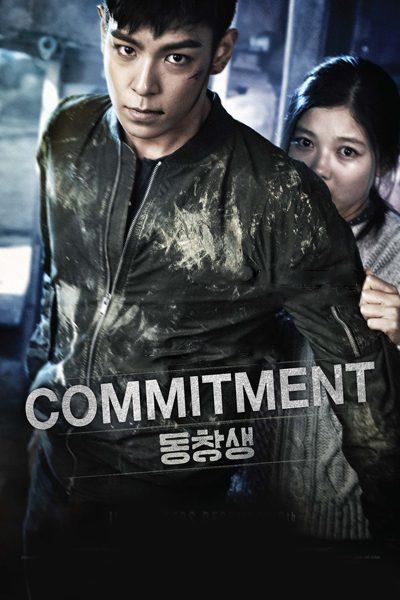 หนัง Commitment ล่าเดือด สายลับเพชฌฆาต