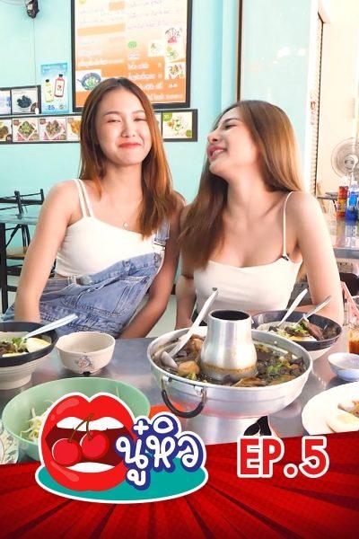 นู๋หิว - โอชาเนื้อ 8 ดอนเมือง RUSH Variety - Nuhiw EP 5