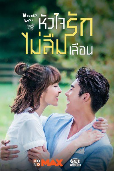 หนัง Memory Love หัวใจรักไม่ลืมเลือน