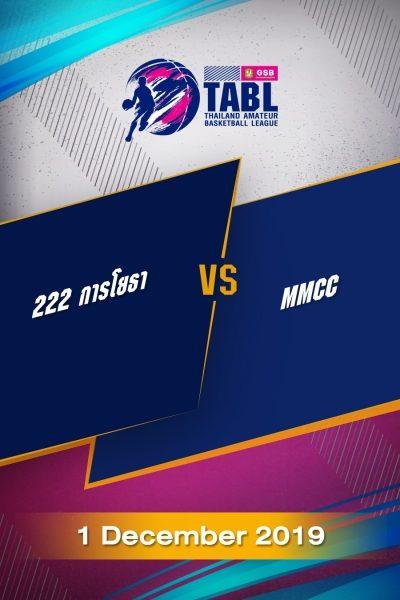 TABL (2019) - รอบชิงที่ 3 ภาคเหนือตอนล่าง 222การโยธา VS MMCC