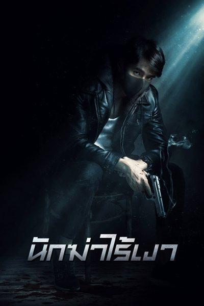 นักฆ่าไร้เงา Invisible Cop