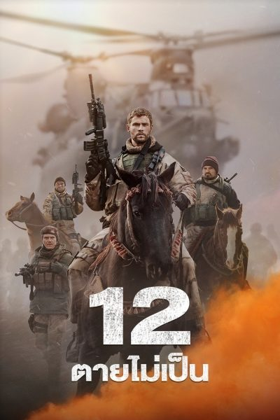 12 STRONG (HORSE SOLDIERS) 12 ตายไม่เป็น
