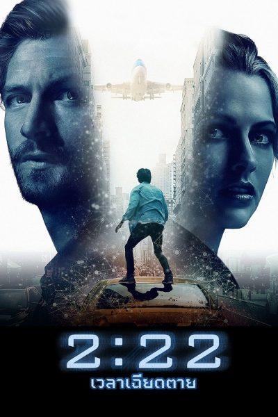2:22 เวลาเฉียดตาย