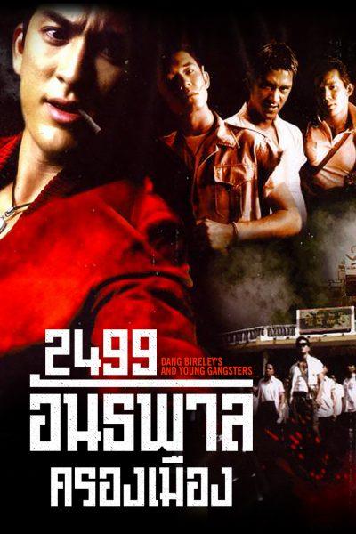 หนัง 2499 อันธพาลครองเมือง Dang Bireley's and Young Gangsters