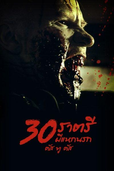 หนัง 30 DAYS OF NIGHT : DUST TO DUST 30 ราตรีผีแหกนรก : ดัส ทู ดัส