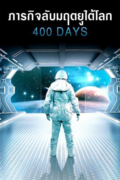 400 days ภารกิจลับมฤตยูใต้โลก