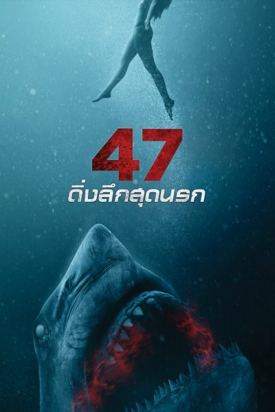 หนัง 47 Meters Down : Uncaged