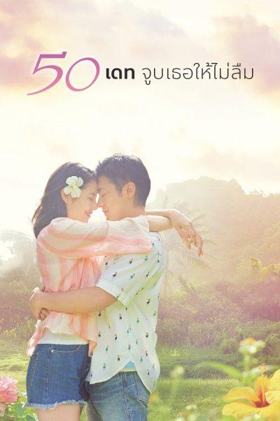 หนัง 50 FIRST KISSES 50 เดท จูบเธอให้ไม่ลืม