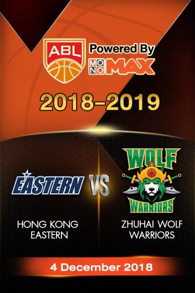 Hong Kong Eastern VS Zhuhai Wolf Warriors ฮ่องกง อีสเทิร์น vs วูฟ วอริเออร์