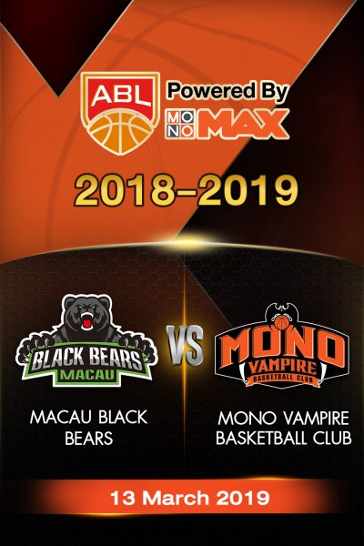 Macau Black Bears VS Mono Vampire Basketball Club มาเก๊า แบล็กแบร์ส VS โมโน แวมไพร์