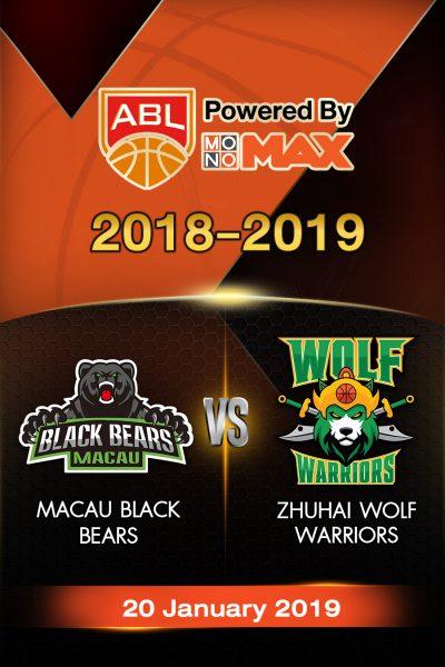 Macau Black Bears VS Zhuhai Wolf Warriors มาเก๊า แบล็กแบร์ส VS วูฟ วอริเออร์